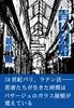 【歴史】【ローファンタジー】青い幻燈