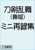 【二次創作・刀剣乱舞】《R18》タイトル未定、ミニ再録集