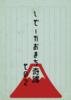 【ローファンタジー】しぞーかおまち奇譚その2