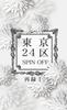 【BL】【再録】【短編】【ブロマンス】【読み切り】【刑事物】【ミステリー】東京24区−再録1−