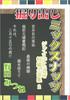 掘り出しミックスナッツ −ジャンルごた混ぜ短編小説集 2−