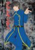 【ライトノベル】【ハイファンタジー】アウトランダー 這い寄る魔手