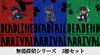【ライトノベル】【ローファンタジー】無能探偵アライバルシリーズ 3冊セット