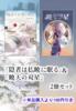 【ハイファンタジー】隠者は払暁に眠る(新刊)&暁天の双星 2冊セット