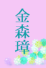 【300SSラリー】金平糖