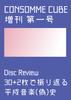 【評論】CONSOMME CUBE 増刊第一号
