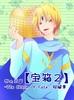 【ハイファンタジー】【ギャグ】砂の王国-The Chain Of Fate- 宝箱2