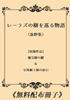 【無料配布】レーラズの樹を巡る物語〈抜粋集〉