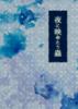 【ローファンタジー】【ハイファンタジー】【伝奇・オカルト・ホラー・猟奇】【児童文学・童話】【手製本・豆本・絵本】夜に映ゆたう蟲