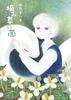 【ローファンタジー】摘み草の薗