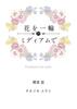 【ライトノベル】【純文学】花を一輪ミディアムで