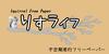【フリーペーパー】りすライフVol.1&2セット