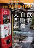 【評論】季刊! sara-net No.001 飲料自販機入門編