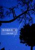 【ハイファンタジー】星の流れる夜に -円環の系譜-