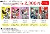 【ライトノベル】【5000部突破記念】超お得☆スペシャルまとめ買いセット(初期作:第1巻〜第5巻)