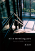 【現代】nice meeting you