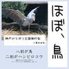 【エッセイ・随筆】神戸どうぶつ王国旅行記