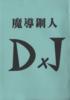 【エンタメ】【手製本】魔導鋼人D×J