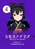 【ライトノベル】九花のメイガス 4