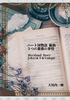 【BL】 【ハイファンタジー】ハート国物語組曲 3つの薔薇の事情【R18】