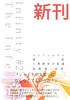 【新刊】インフィニティ第二章