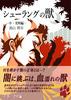 【エンタメ】【猟奇】シューラングの獣(中・究明編)