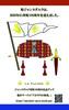 【歴史】【グッズ】ジャンヌダルク列聖100周年記念カードカレンダー