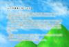 【300SSラリー】山の守護者と翔ける空