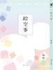 【ローファンタジー】絵空事