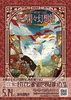 【無料配布】西洋ファンタジー小説アンソロジー『悠々閑々幻想録』予告【委託】