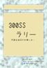 【300SSラリー】鏡の中の女学生たち