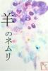 【童話】【手製本】羊のネムリ