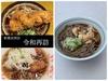 【評論】駅蕎麦探訪 令和再訪