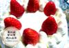 【ローファンタジー】ホール・ケーキ・ワールド