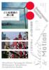 【ノンフィクション】ゴミ処理場の静と動 広島大阪おもしろミラクルルート