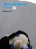 【ローファンタジー】ストレイトロード ルート140 (6)