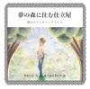 【ライトノベル】夢の森に住む仕立屋