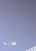 【ハイファンタジー】七つ輪【中編】【西洋風】