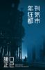 【ライトノベル】【伝奇・オカルト・ホラー・猟奇】年刊狂気都市