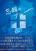 【ローファンタジー】忘却のブルー