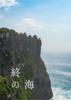【ハイファンタジー】終の海