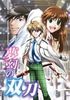 【ローファンタジー】【和風】【現代】【BL】夢幻の双刀