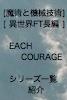【代行非対応】EACH COURAGEシリーズ一覧