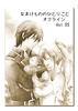 なまけもののひとりごとオフライン Vol.05