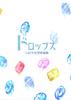 【ローファンタジー】【恋愛】ドロップス