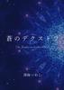 【SF】【ローファンタジー】【ハイファンタジー】【現代】【ライトノベル】蒼のデクストラ