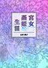【ハイファンタジー】【時代劇】宮女燕姫の生涯