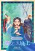 【ハイファンタジー】【恋愛】野の涯ての王国〜魔女と幻術王〜