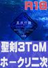 【2次創作】【聖剣伝説3ToM】星夜行路【R18】