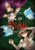 【ホラー】【ダークファンタジー】【恋愛】【民俗学】森の禁足地